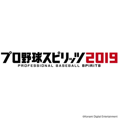 野球 スピリッツ 2019 プロ