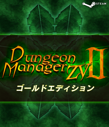 Dungeon Manager ZV 2 ゴールドエディション
