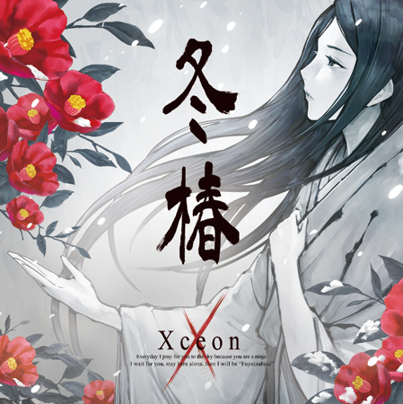 Xceon「冬椿」(CD)
