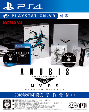 ANUBIS ZONE OF THE ENDERS : M∀RS PREMIUM PACKAGE(PS4)