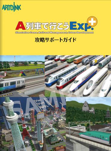 列車 行 こう exp a で