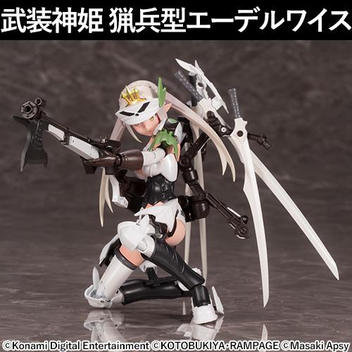 姫 アーケード 神 武装