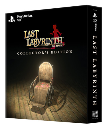 Last Labyrinth Collector's Edition(PS4[PSVR専用])