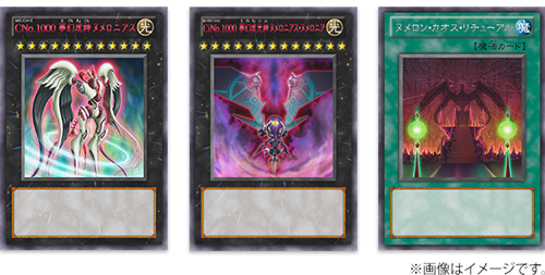 遊戯王OCG デュエルモンスターズ No. COMPLETE FILE -PIECE OF MEMORIES-