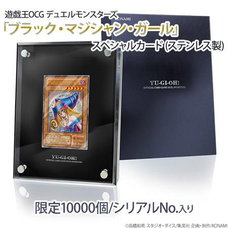 コナミスタイル Konamiの公式通販サイト 遊戯王ocg デュエルモンスターズ ブラック マジシャン ガール スペシャルカード ステンレス製