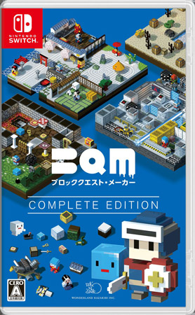 BQM ブロッククエスト・メーカー COMPLETE EDITION(Nintendo Switch)