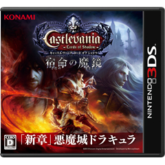 Castlevania - Lords of Shadow - 宿命の魔鏡(3DS)
