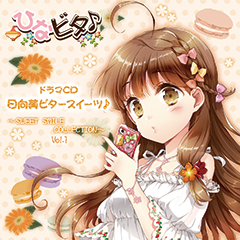 日向美ビタースイーツ♪~SWEET SMILE COLLECTION~ Vol.1(CD)