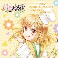 日向美ビタースイーツ♪~SWEET SMILE COLLECTION~ Vol.4(CD)
