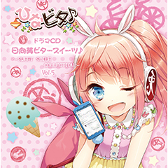 日向美ビタースイーツ♪~SWEET SMILE COLLECTION~ Vol.5(CD)