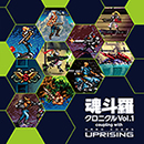 "魂斗羅クロニクル Vol.1 coupling with ""HARD CORPS:UPRISING""(CD)"