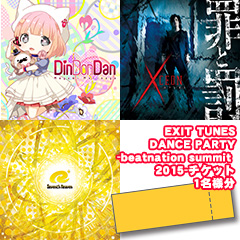 EXIT TUNES 2月4日発売CD+EXIT TUNES DANCE PARTY -beatnation summit 2015-チケット コナミスタイル限定セット