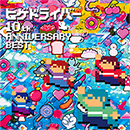 ヒゲドライバー 10th Anniversary Best(CD)