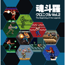 魂斗羅クロニクル VOL.2 The Beginning of the Legends(CD)