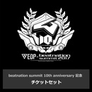 beatnation summit 10th anniversary 記念 チケットセット