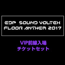 EDP×SOUND VOLTEX FLOOR ANTHEM 2017 VIP前線入場チケットセット